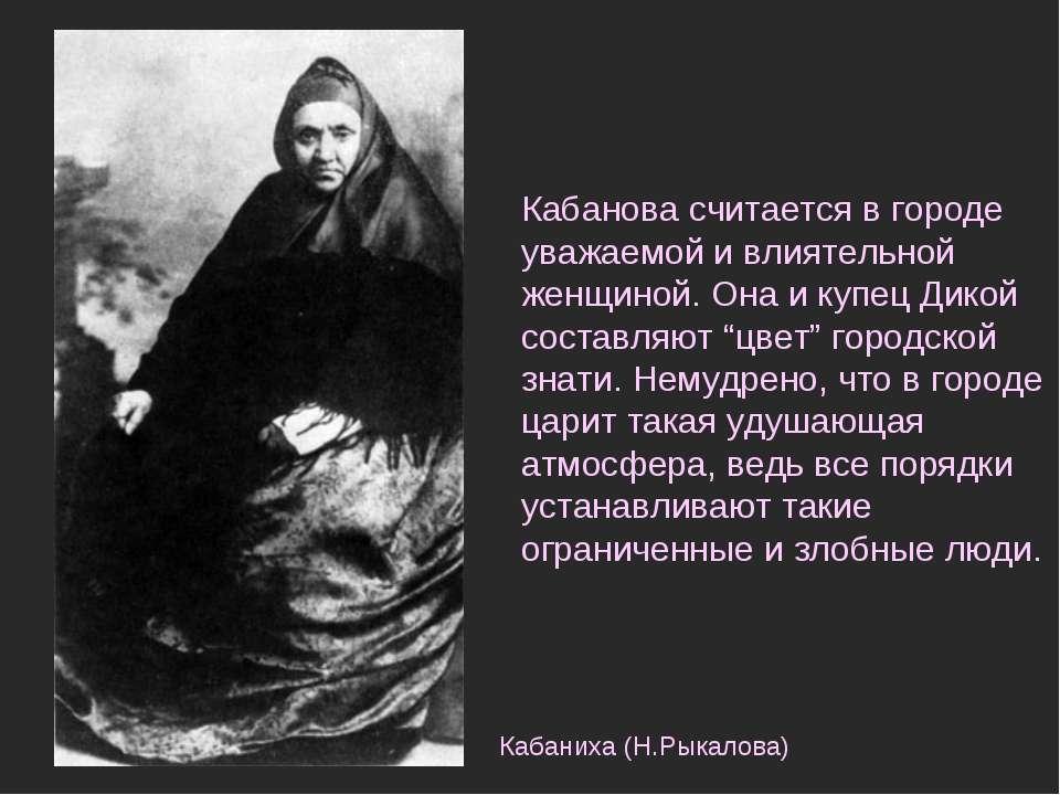 Кабанова считается в городе уважаемой и влиятельной женщиной. Она и купец Дик...