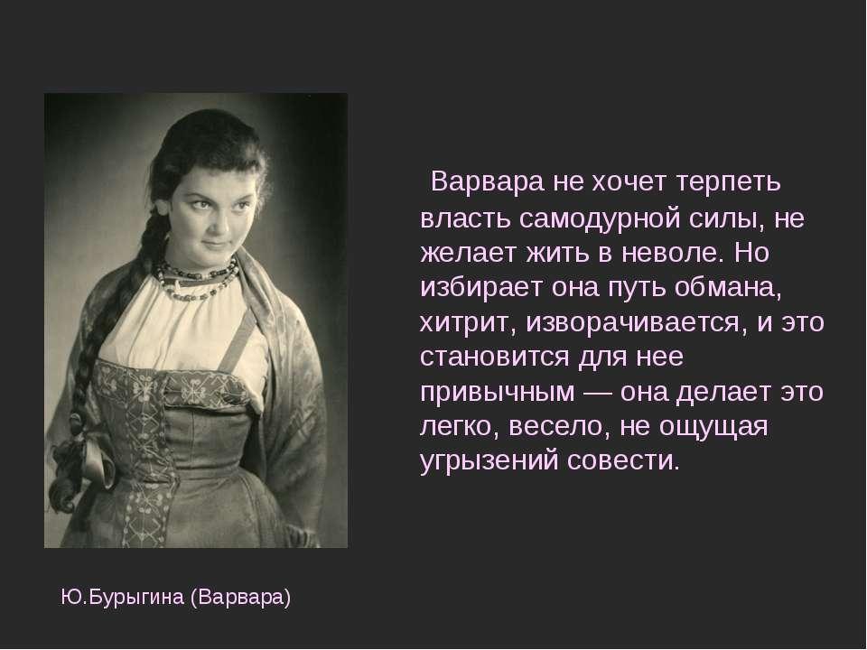Варвара не хочет терпеть власть самодурной силы, не желает жить в неволе. Но ...