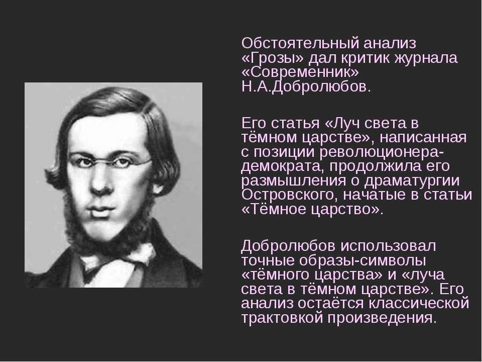 Обстоятельный анализ «Грозы» дал критик журнала «Современник» Н.А.Добролюбов....