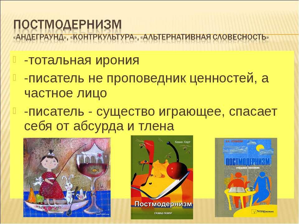 -тотальная ирония -писатель не проповедник ценностей, а частное лицо -писател...