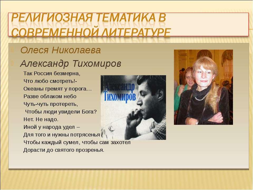 Олеся Николаева Александр Тихомиров Так Россия безмерна, Что любо смотреть!- ...