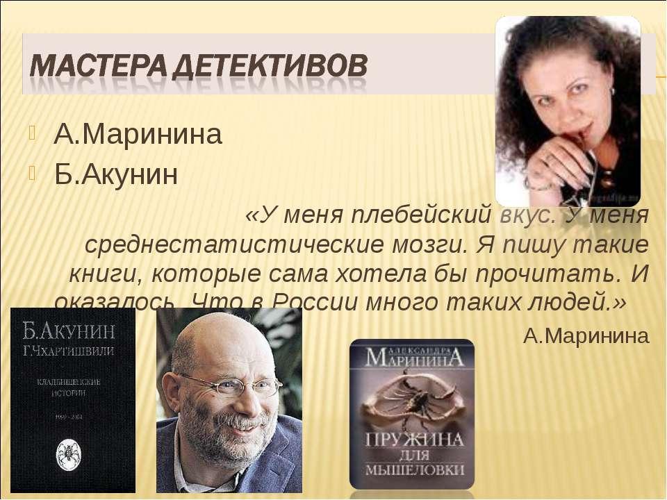 А.Маринина Б.Акунин «У меня плебейский вкус. У меня среднестатистические мозг...
