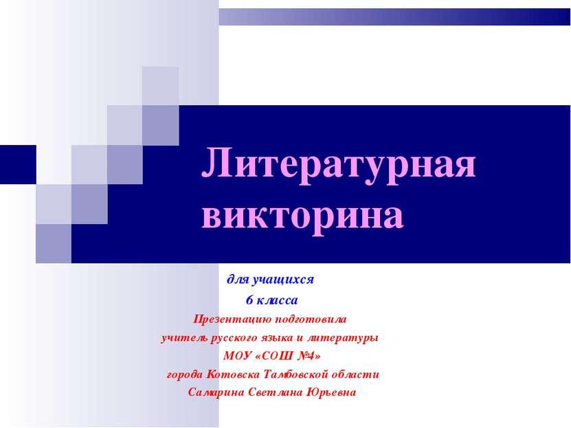 Литературная викторина для учащихся 6 класса Презентацию подготовила учитель ...