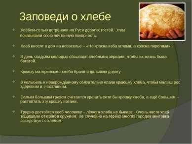Заповеди о хлебе Хлебом-солью встречали на Руси дорогих гостей. Этим показыва...