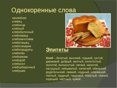 Однокоренные слова нахлебник хлебец хлебница хлебный хлебобулочный хлебозавод...