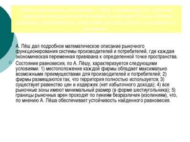 А. Лёш дал подробное математическое описание рыночного функционирования систе...