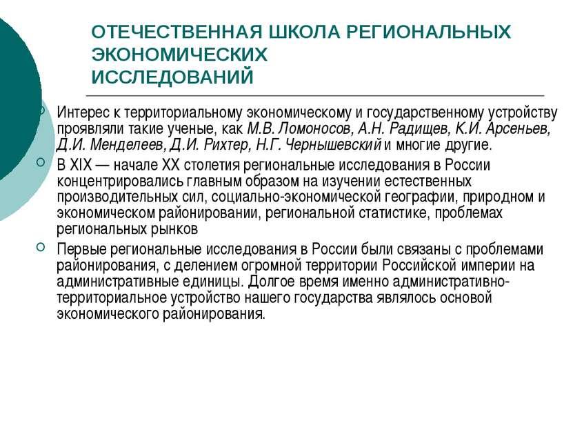 ОТЕЧЕСТВЕННАЯ ШКОЛА РЕГИОНАЛЬНЫХ ЭКОНОМИЧЕСКИХ ИССЛЕДОВАНИЙ Интерес к террито...