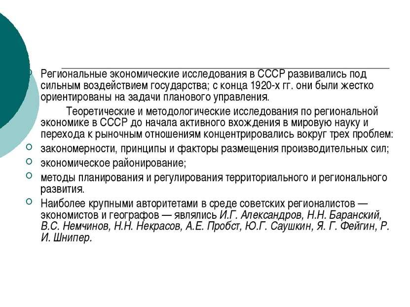 Региональные экономические исследования в СССР развивались под сильным воздей...