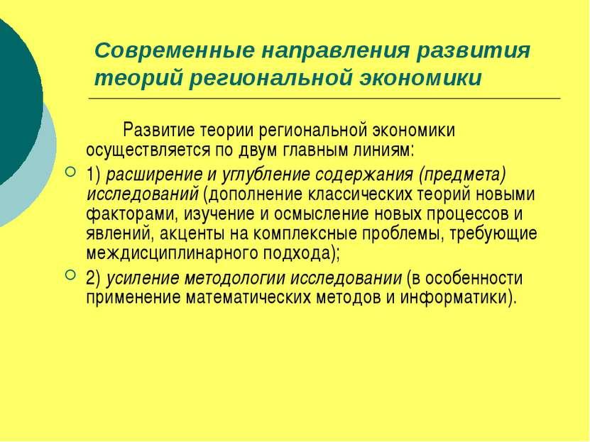 Современные направления развития теорий региональной экономики Развитие теори...
