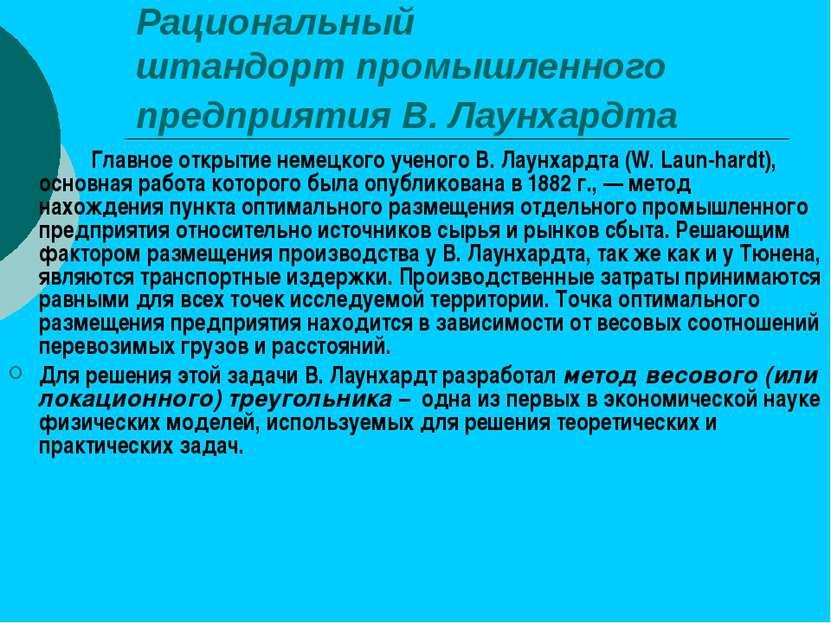 Рациональный штандорт промышленного предприятия В. Лаунхардта Главное открыти...