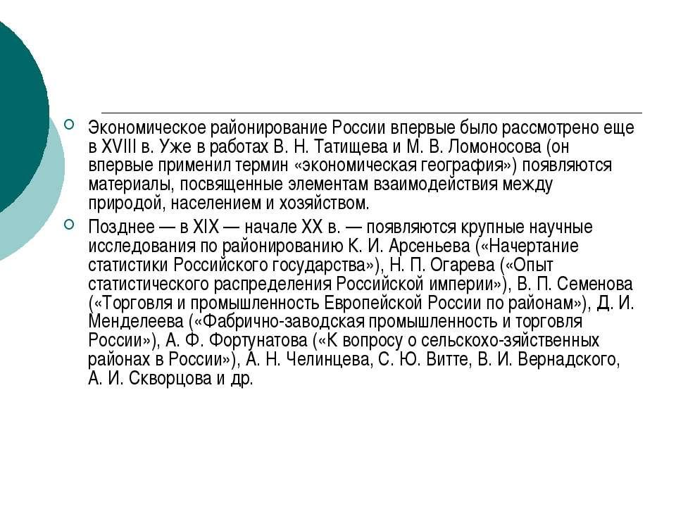 Экономическое районирование России впервые было рассмотрено еще в XVIII в. Уж...