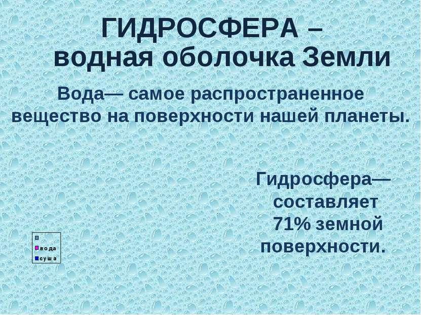 ГИДРОСФЕРА – Гидросфера— составляет 71% земной поверхности. Вода— самое распр...