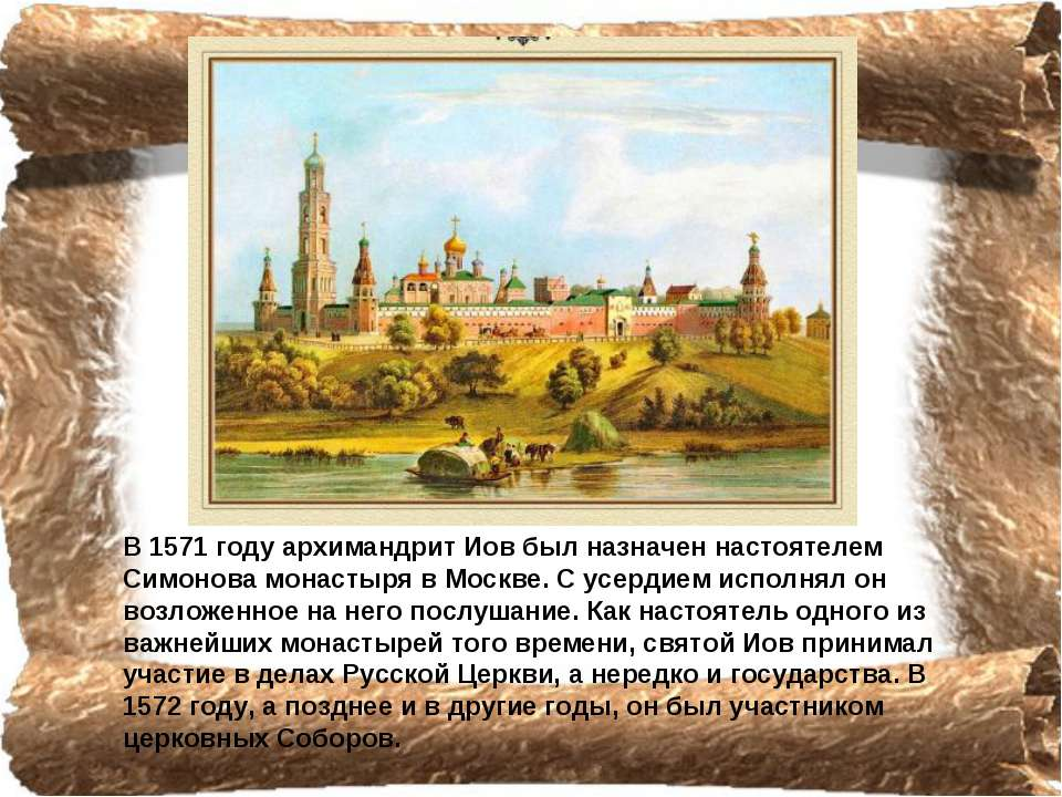 В 1571 году архимандрит Иов был назначен настоятелем Симонова монастыря в Мос...