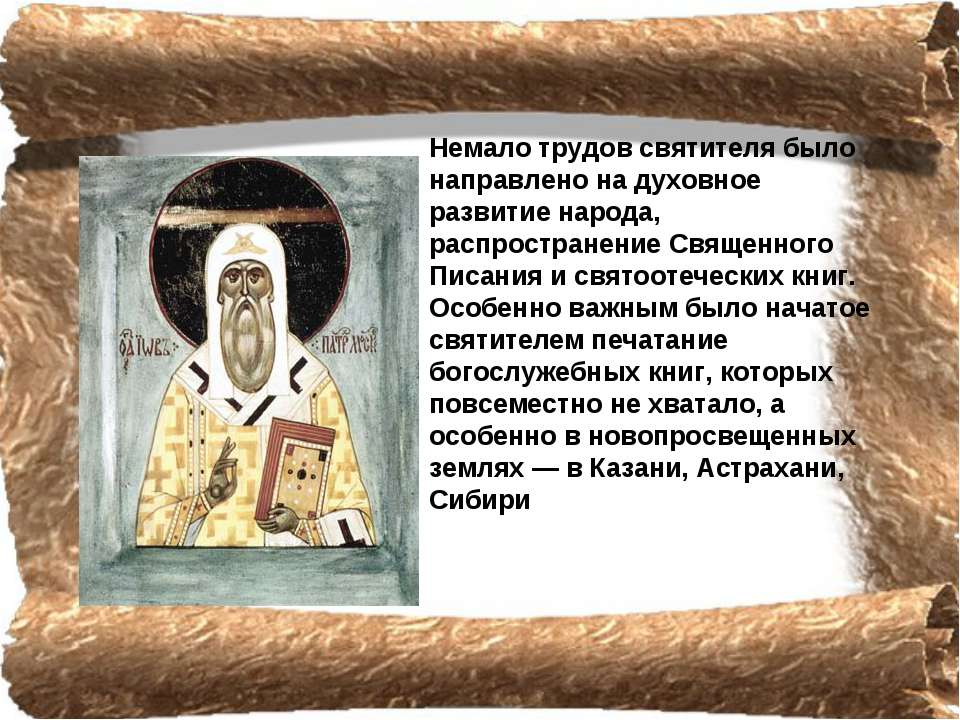 Немало трудов святителя было направлено на духовное развитие народа, распрост...