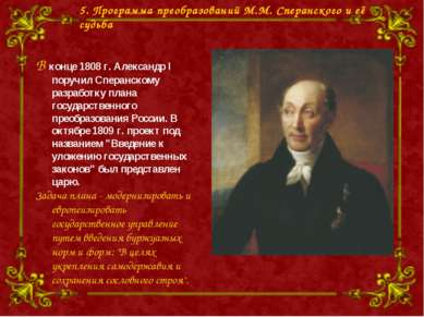 В конце 1808 г. Александр I поручил Сперанскому разработку плана государствен...