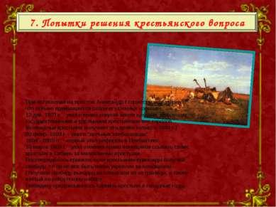 7. Попытки решения крестьянского вопроса При вступлении на престол Александр ...