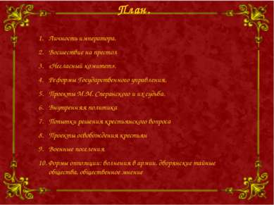 План. Личность императора. Восшествие на престол «Негласный комитет». Реформы...
