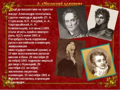 Ещё до восшествия на престол вокруг Александра сплотилась группа «молодых дру...