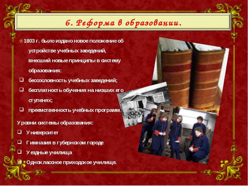 6. Реформа в образовании. В 1803 г. было издано новое положение об устройстве...
