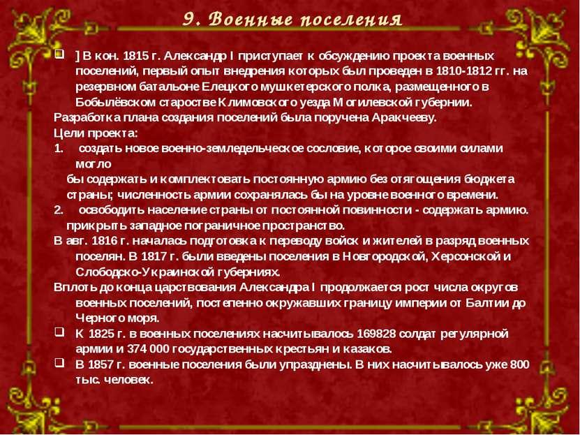 ] В кон. 1815 г. Александр I приступает к обсуждению проекта военных поселени...