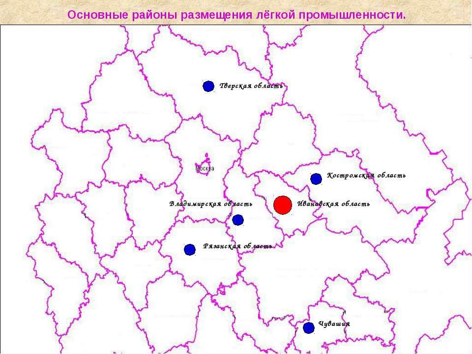 Основные районы размещения лёгкой промышленности. Ивановская область Тверская...