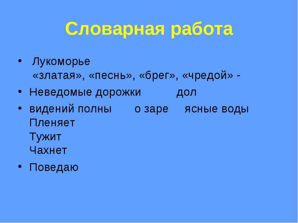 Словарная работа Лукоморье «златая», «песнь», «брег», «чредой» - Неведомые до...
