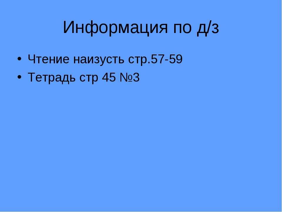 Информация по д/з Чтение наизусть стр.57-59 Тетрадь стр 45 №3