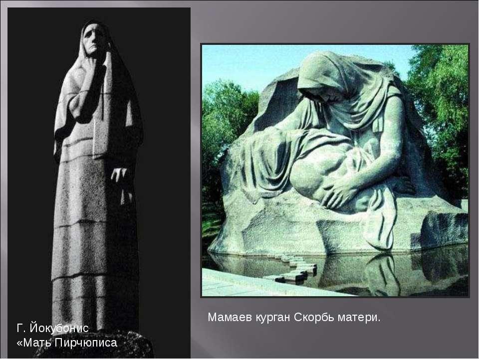 Г. Йокубонис «Мать Пирчюписа Мамаев курган Скорбь матери.
