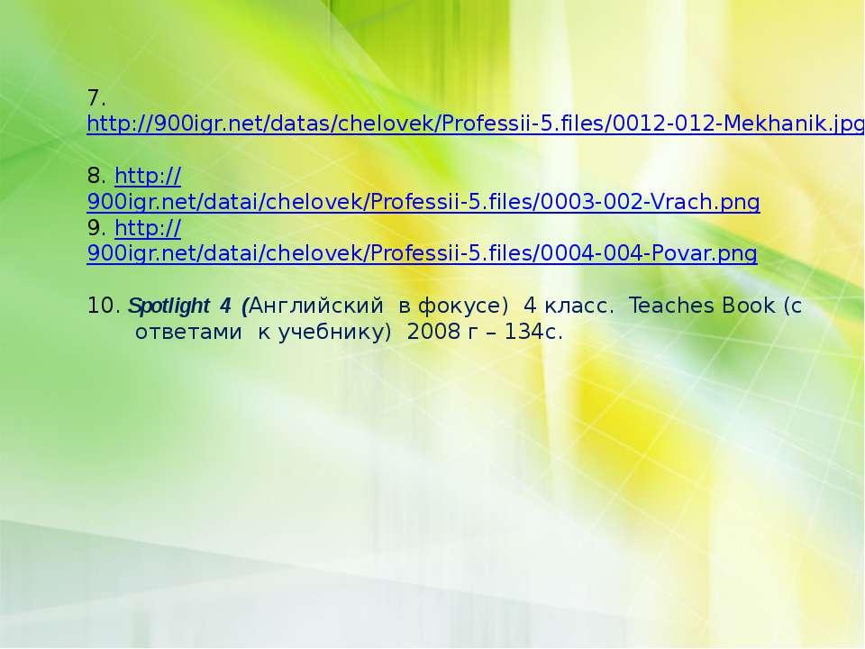 7. http://900igr.net/datas/chelovek/Professii-5.files/0012-012-Mekhanik.jpg 8...