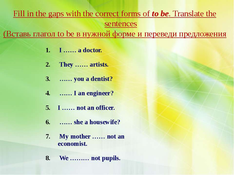 Fill in the gaps with the correct forms of to be. Translate the sentences (Вс...