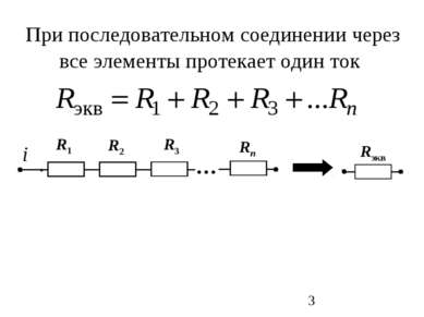 При последовательном соединении через все элементы протекает один ток