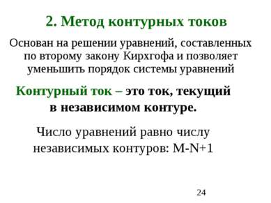 2. Метод контурных токов Основан на решении уравнений, составленных по втором...