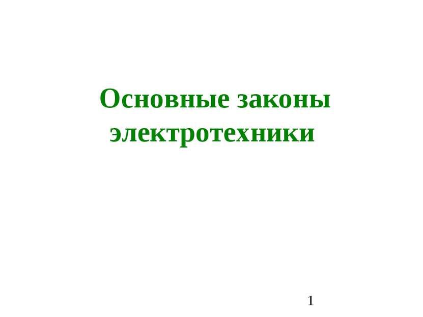 Основные законы электротехники