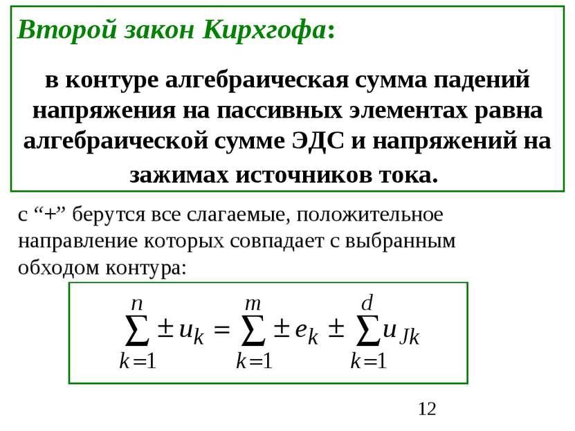 Второй закон Кирхгофа: в контуре алгебраическая сумма падений напряжения на п...