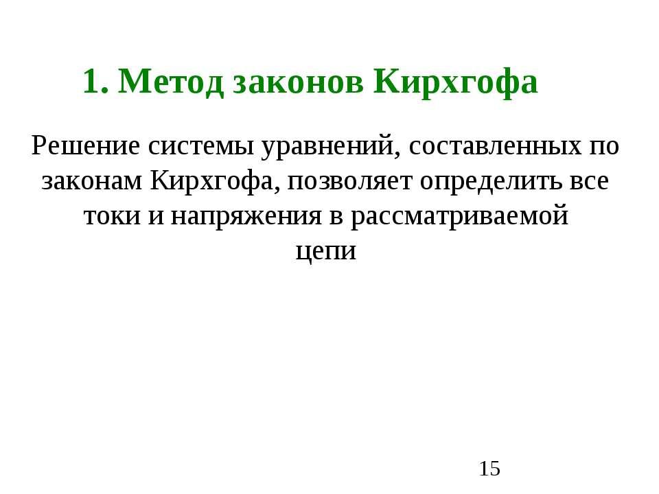 1. Метод законов Кирхгофа Решение системы уравнений, составленных по законам ...