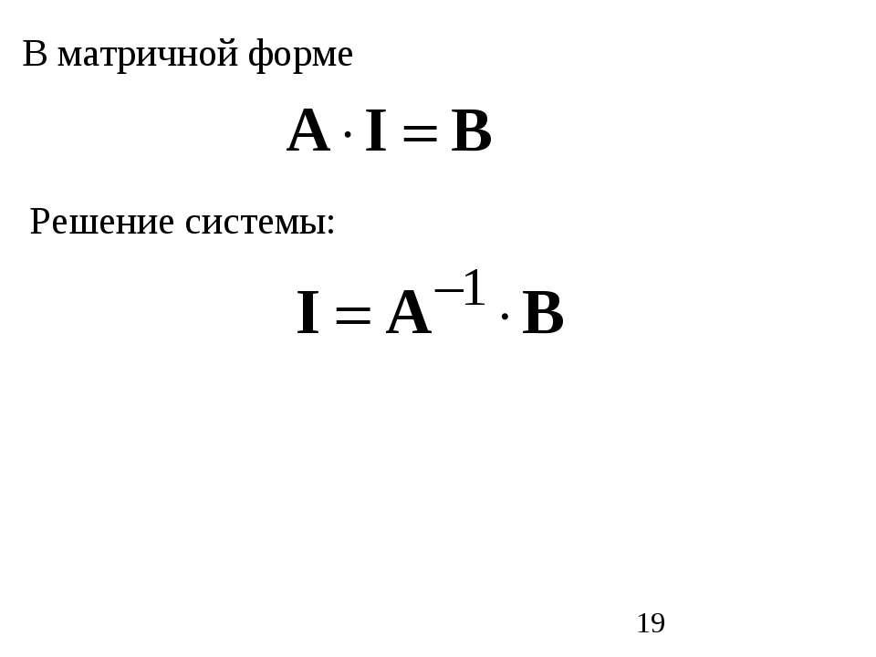 В матричной форме Решение системы: