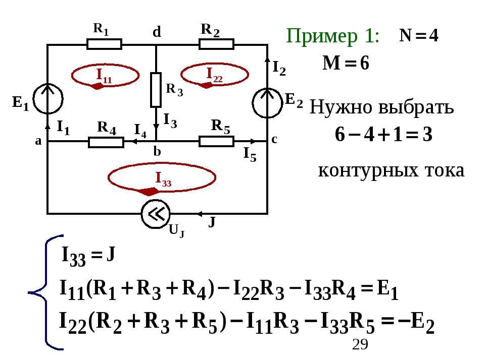 Пример 1: Нужно выбрать контурных тока