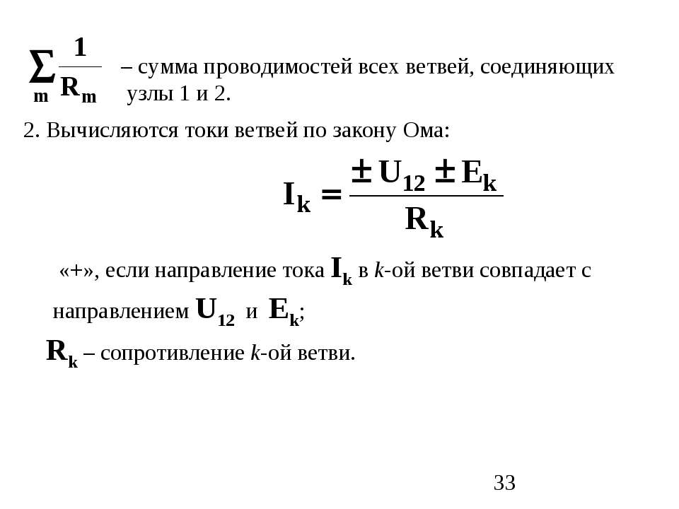 – сумма проводимостей всех ветвей, соединяющих узлы 1 и 2. 2. Вычисляются ток...