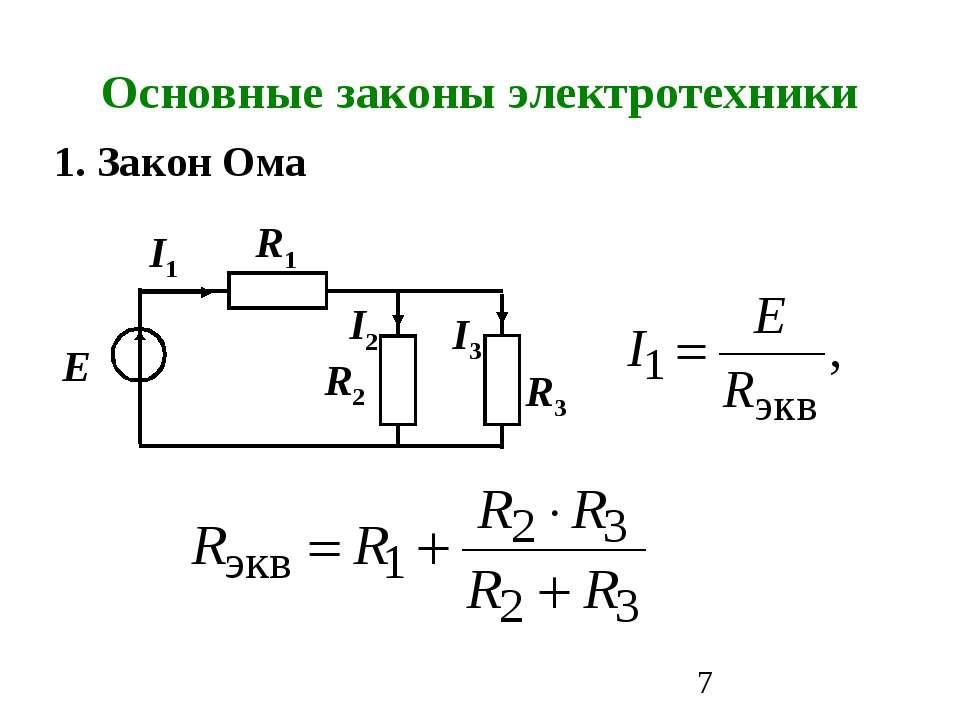 Основные законы электротехники 1. Закон Ома