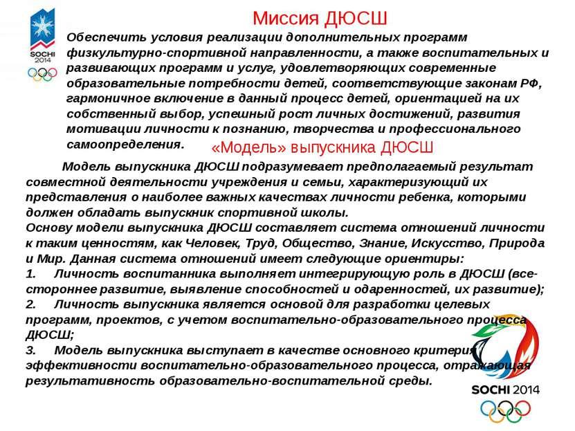 Миссия ДЮСШ Обеспечить условия реализации дополнительных программ физкультурн...