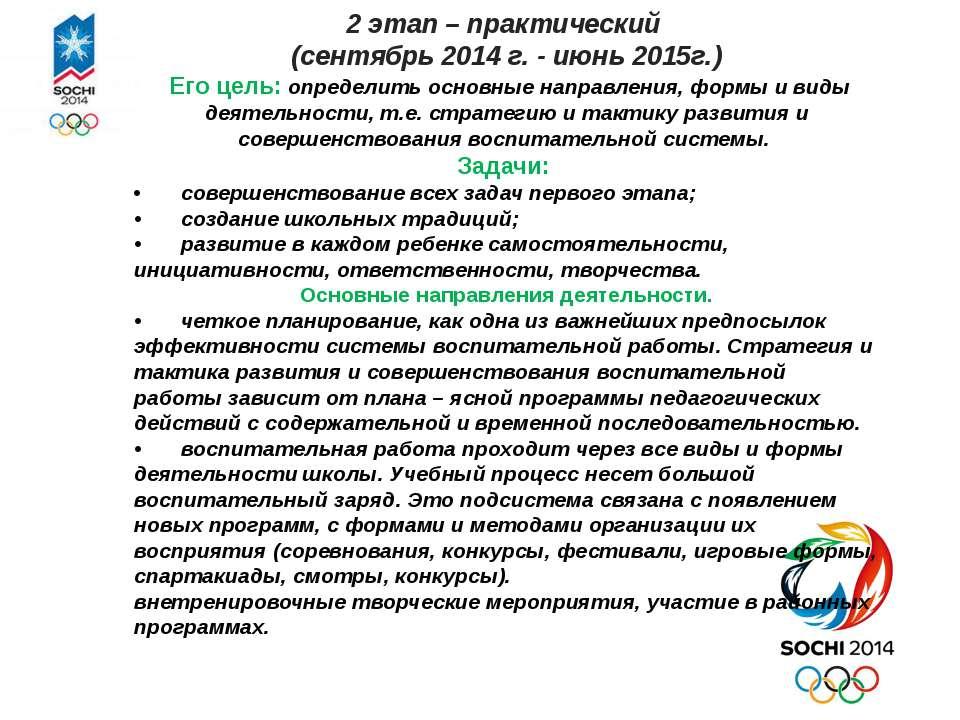 2 этап – практический (сентябрь 2014 г. - июнь 2015г.) Его цель: определить о...