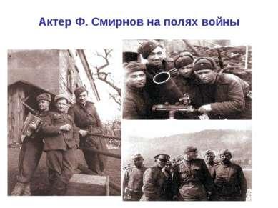Актер Ф. Смирнов на полях войны