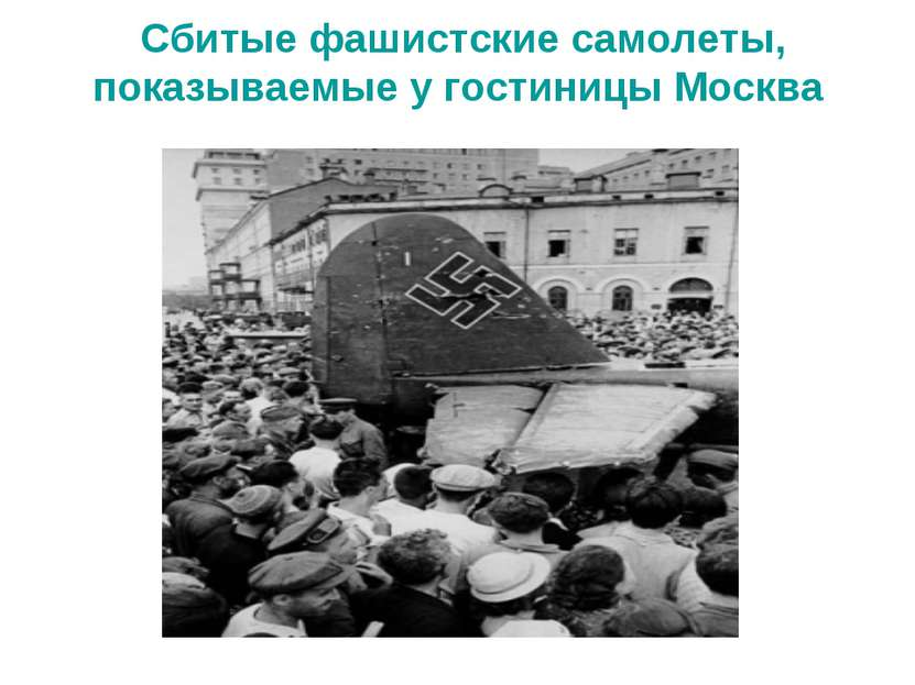 Сбитые фашистские самолеты, показываемые у гостиницы Москва