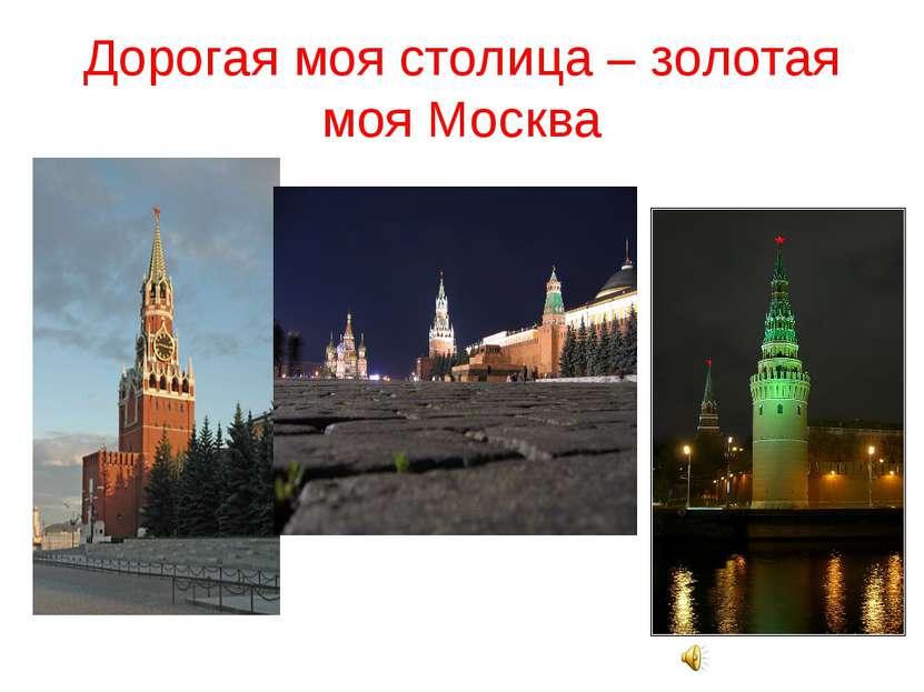 Дорогая моя столица – золотая моя Москва