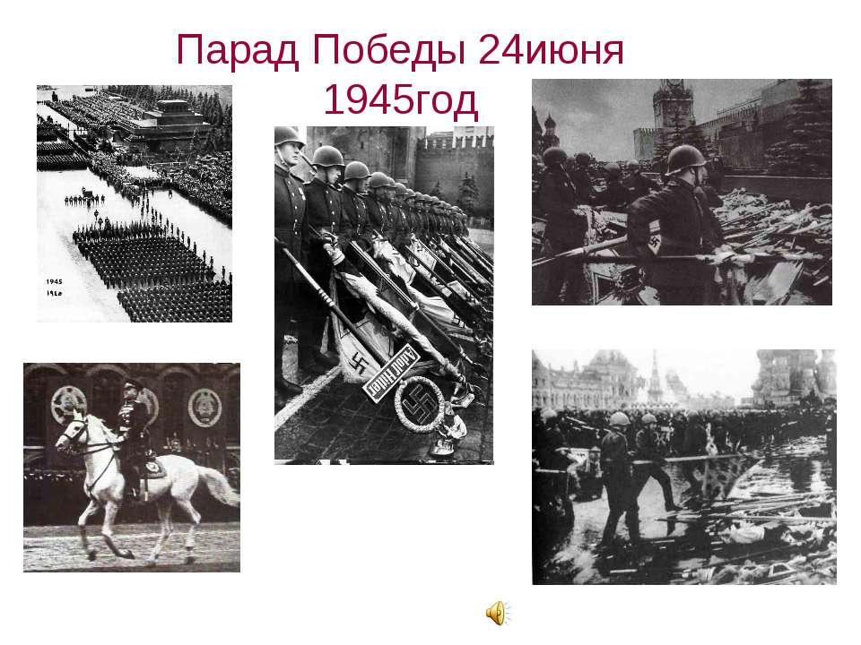 Парад Победы 24июня 1945год