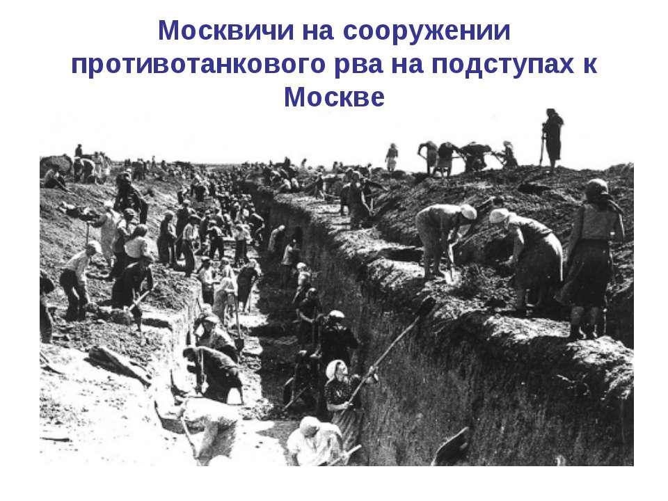 Москвичи на сооружении противотанкового рва на подступах к Москве