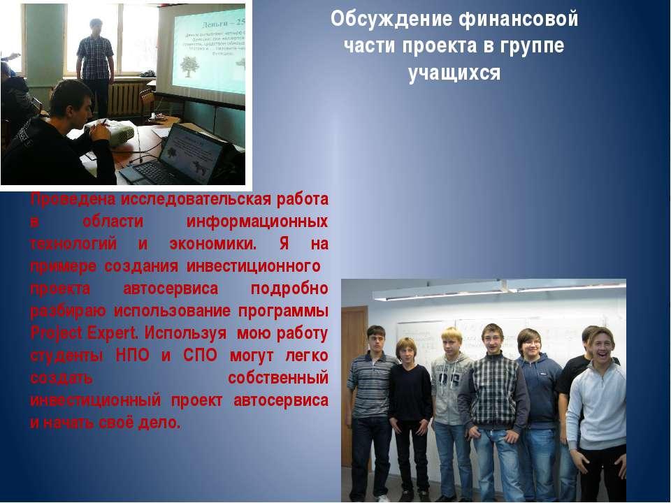 Обсуждение финансовой части проекта в группе учащихся Проведена исследователь...