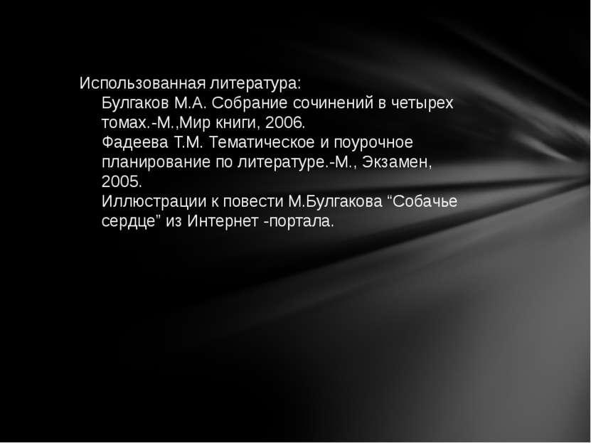 Использованная литература: Булгаков М.А. Собрание сочинений в четырех томах.-...