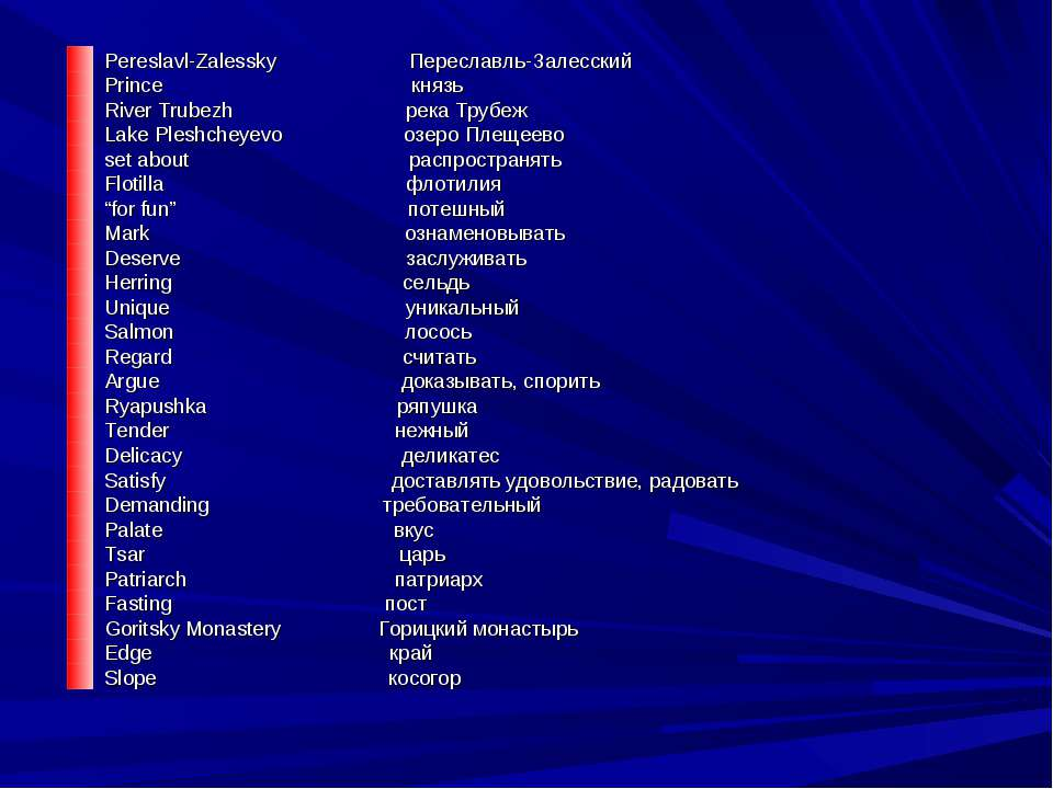 Pereslavl-Zalessky Переславль-Залесский Prince князь River Trubezh река Трубе...