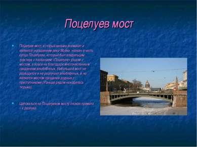 Поцелуев мост Поцелуев мост, который весьма знаменит и является украшением ре...